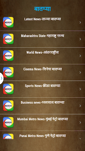 Marathi News - बातम्या For PC Windows (7, 8, 10, 10X) & Mac Computer Image Number- 5