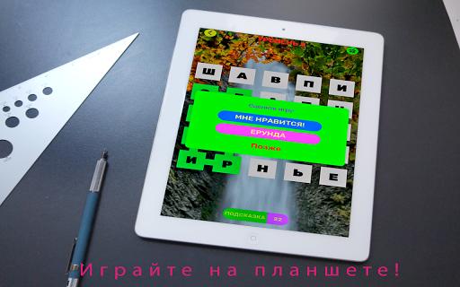 u0424u0438u043bu0432u043eu0440u0434u044b 1.29.9z screenshots 12
