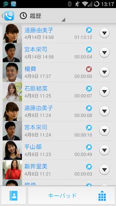 ServersMan 050〜携帯通話料をオトクに!のおすすめ画像4