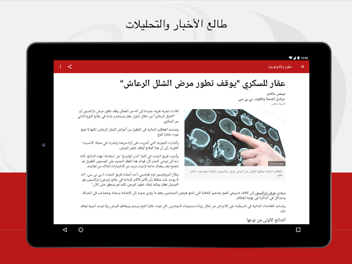 BBC Arabic  Screenshots 9