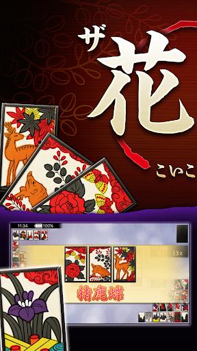 ザ・花札 こいこい編 - 勝ち抜き戦が楽しい無料の花札ゲーム apktreat screenshots 1