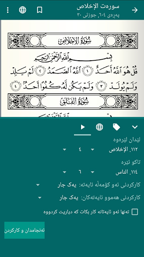 u0642u0648u0631u0626u0627u0646u06cc u067eu06ccu0631u06c6u0632 Quran 5.3 Screenshots 7