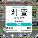 掌内鉄道 刈萱駅