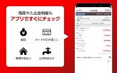 三菱UFJ銀行のおすすめ画像5