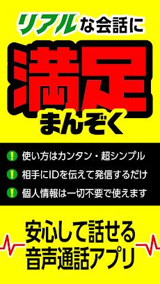 まんぞく通話アプリ〜Mコール〜のおすすめ画像2