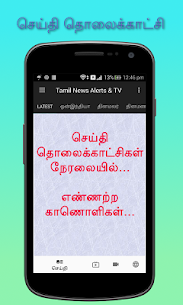 Tamil News Alerts & For Pc – Free Download On Windows 10/8/7 And Mac 2
