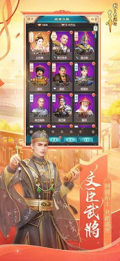 u6211u5728u5927u6e05u7576u7687u5e1d android2mod screenshots 5
