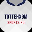 Тоттенхэм+ Sports.ru