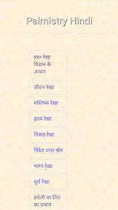 Palmistry Hindi 1