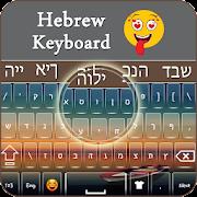 Hebrew keyboard: Free Offline Working Keyboard