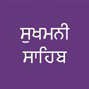 Sukhmani Sahib - With Audio