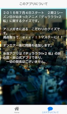 drrr!!マスタークイズ  for「デュラララ!!×2転」のおすすめ画像2