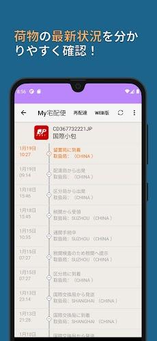 MY宅配便 - 荷物配達追跡公式アプリのおすすめ画像2