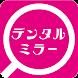 デンタルミラー・カメラ(お口の観察・記録) - Androidアプリ