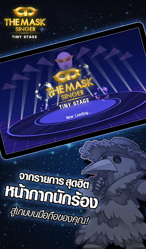 The Mask Singer - Tiny Stage  screenshots 8