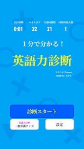 英語力診断 英語力クイズ英単語のクイズで英語が学べる  Apps For Pc – Free Download For Windows 7, 8, 10 And Mac 2