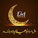 Eid Chand Raat Mubarak 2021