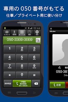 050 携帯 番号
