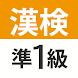漢検・漢字検定準1級 難読漢字クイズ - Androidアプリ