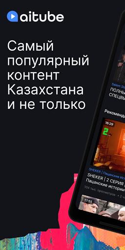 Aitube modiapk screenshots 1