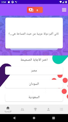 العب واكسب : شدات وجواهر screenshots 2