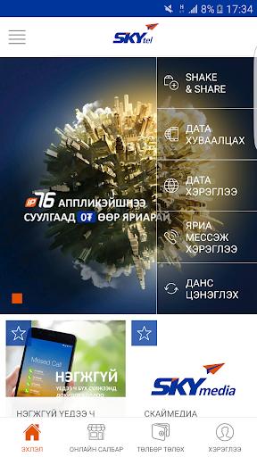 SKYtel 1.7.9 Screenshots 5