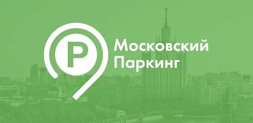 Парковки Москвы APK 0