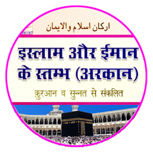 Arkan Islam o Iman For Pc – Free Download In 2020 – Windows And Mac 1