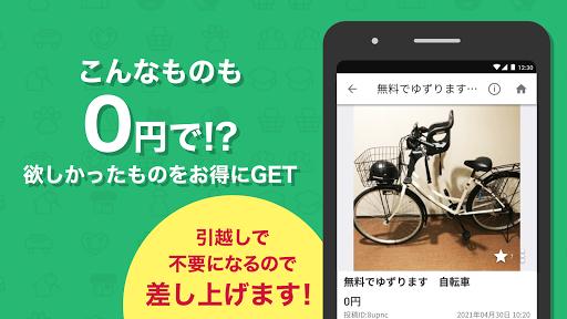 u5730u5143u3067u3086u305au308au3042u3044u3000u30b8u30e2u30c6u30a3u30fcu3000u63b2u8f09u65990u5186u624bu6570u65990u5186uff01u7121u6599u3067u3001u30e9u30afu306bu3001u3059u3050u306bu51e6u5206u3067u304du308bu63b2u793au677f android2mod screenshots 2
