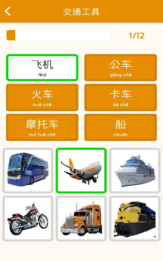 Learn Chinese free for beginners  screenshots 15