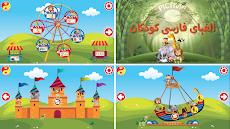 الفبای فارسی کودکان (Farsi alphabet game)のおすすめ画像2