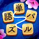 単語パズル-文字をつなげて遊ぶ脳トレゲーム - Androidアプリ