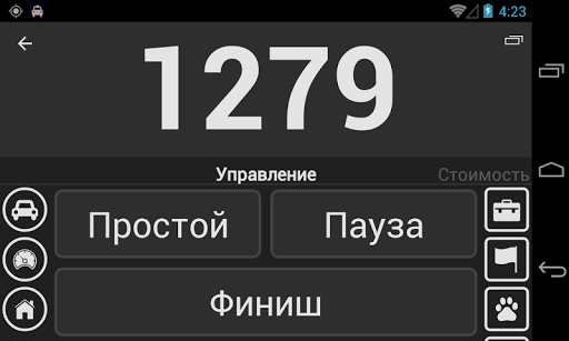 Taximeter for all 3.9.3 Screenshots 8