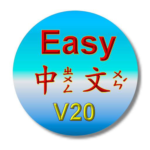 Chinese Phonetic Symbol 20A For PC Windows (7, 8, 10 and 10x) & Mac Computer