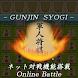 軍人将棋 Online - Androidアプリ