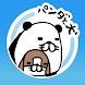 パンダと犬のワンダフルライフ - Androidアプリ