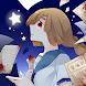 星海の眼 -クトゥルフ風学園アドベンチャーノベルゲーム-