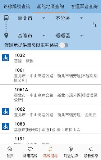 iBus_u516cu8defu5ba2u904b apktram screenshots 5