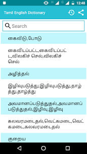 Tamil To English Dictionary For Pc In 2021 – Windows 7, 8, 10 And Mac 1