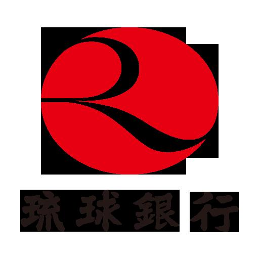 銀行 バンキング 琉球 インターネット