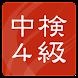 中検4級 過去問題集(15回分収録)