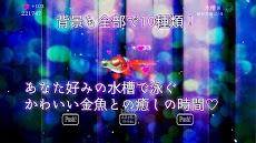 きんぎょフレンズ 放置育成ゲームのおすすめ画像4