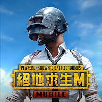 PUBG MOBILE:絕地求生M