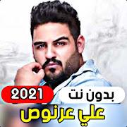 Ali Arnous 2021 without internet
