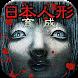 放置育成ゲーム 日本人形 - Androidアプリ