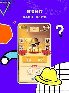 toki - u4f60u756bu6211u731cu8a9eu97f3u804au5929 3.0.0 Screenshots 11