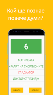 u041au0430u043au0432u043e u0441u044au043c u0430u0437? 1.28 Screenshots 4