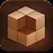 ウッディブロックパズル99 - 古典的なブロックパズルゲーム(Wood Block Puzzle) - Androidアプリ
