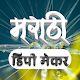 Marathi DP and Profile Pic Maker APK