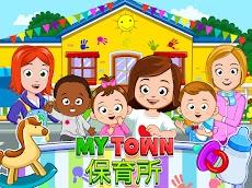 My Town –保育所のおすすめ画像5